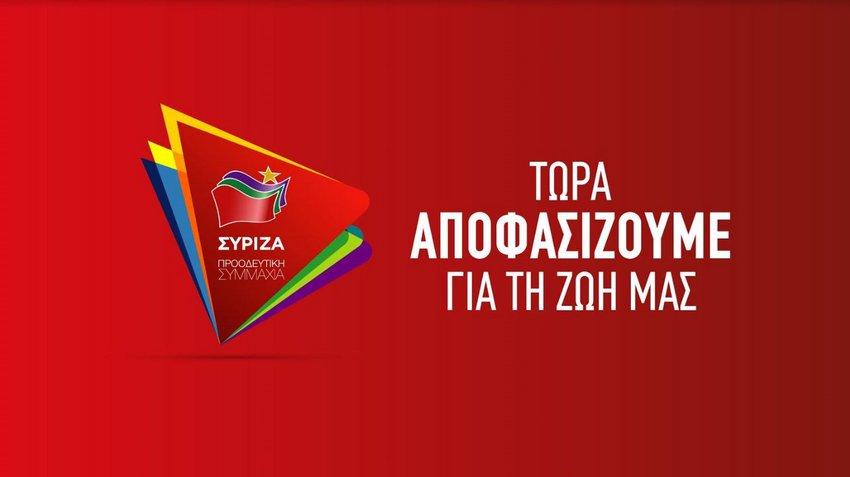 Το νέο λογότυπο του ΣΥΡΙΖΑ εν όψει των εθνικών εκλογών