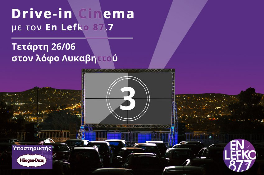 Drive-in Cinema με τον En Lefko 87.7!