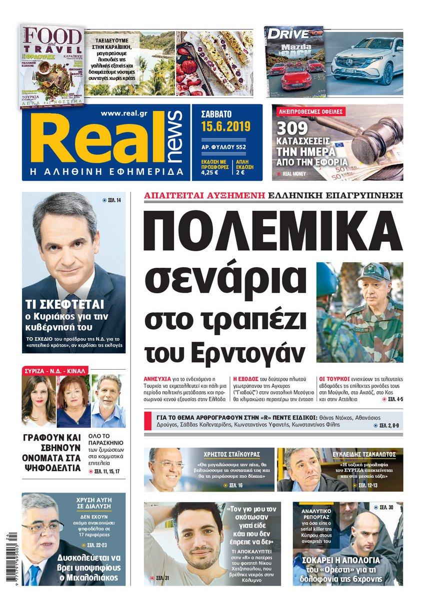 Realnews 15/6/2019