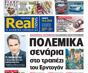 Η Realnews που κυκλοφορεί
