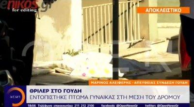 Θρίλερ με νεκρή γυναίκα - Βρέθηκε στη μέση του δρόμου τυλιγμένη με κουβέρτα