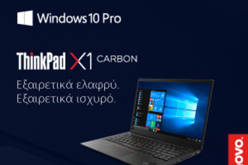 Lenovo ThinkPad X1 Carbon: Προχωρήστε, εκφραστείτε και ενισχύστε την παραγωγικότητά σας