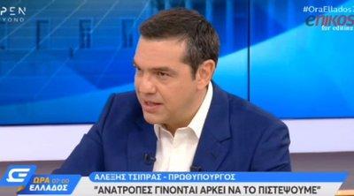Η ατάκα του Τσίπρα για τον ΣΥΡΙΖΑ και τη... Λίβερπουλ