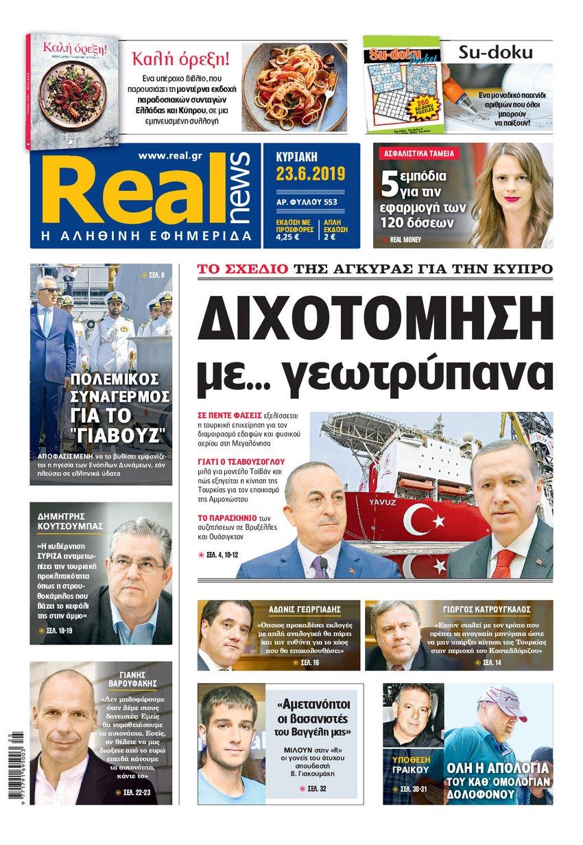 Realnews 23/6/2019