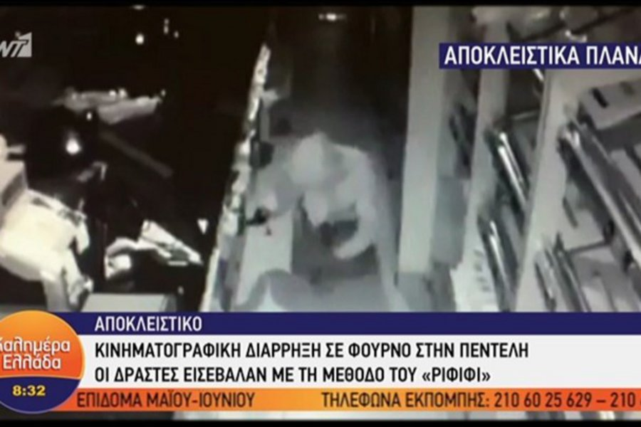 Κινηματογραφική ληστεία σε φούρνο στην Πεντέλη με τη μέθοδο του «ριφιφί»