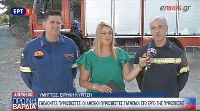 Μεγαλύτερη η συμμετοχή στους εθελοντές πυροσβέστες μετά την τραγωδία στο Μάτι