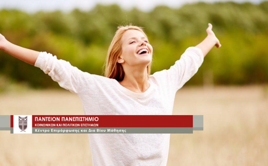 Ετήσια επιμόρφωση στη θετική ψυχολογία για επιμόρφωση αλλά και μοριοδότηση από το ΚΕΔΙΒΙΜ του Παντείου Πανεπιστημίου