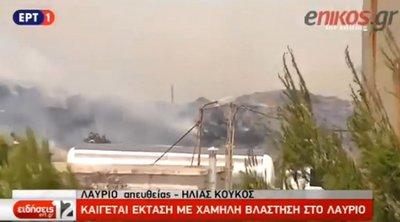 Οι πρώτες εικόνες από τη φωτιά στο Λαύριο