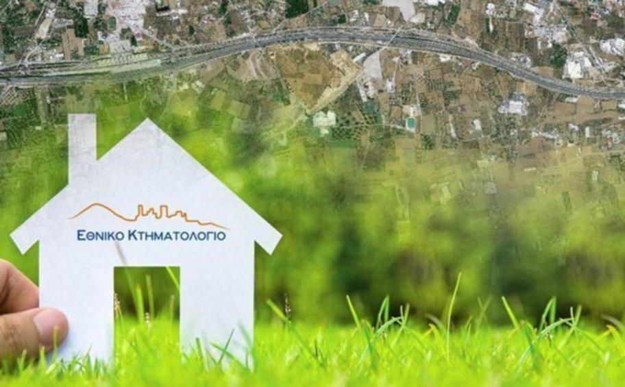 Κτηματολόγιο: Τι θα γίνει με όσους δεν έκαναν αιτήσεις διόρθωσης στον Δήμο Αθηναίων - Πού δόθηκε παράταση