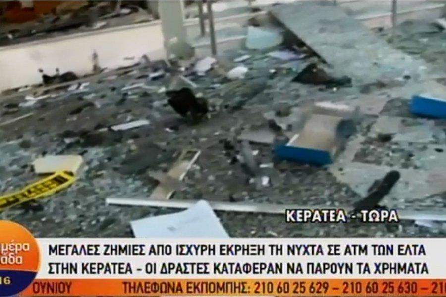 Κερατέα: Iσχυρή έκρηξη σε ΑΤΜ διέλυσε υποκατάστημα των ΕΛΤΑ
