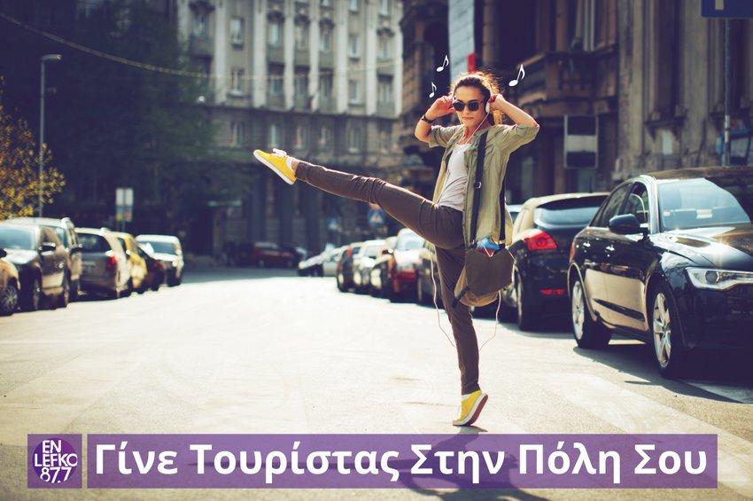 Ο En Lefko 87.7 σε κάνει Τουρίστα Στην Πόλη Σου – Summer & The City!