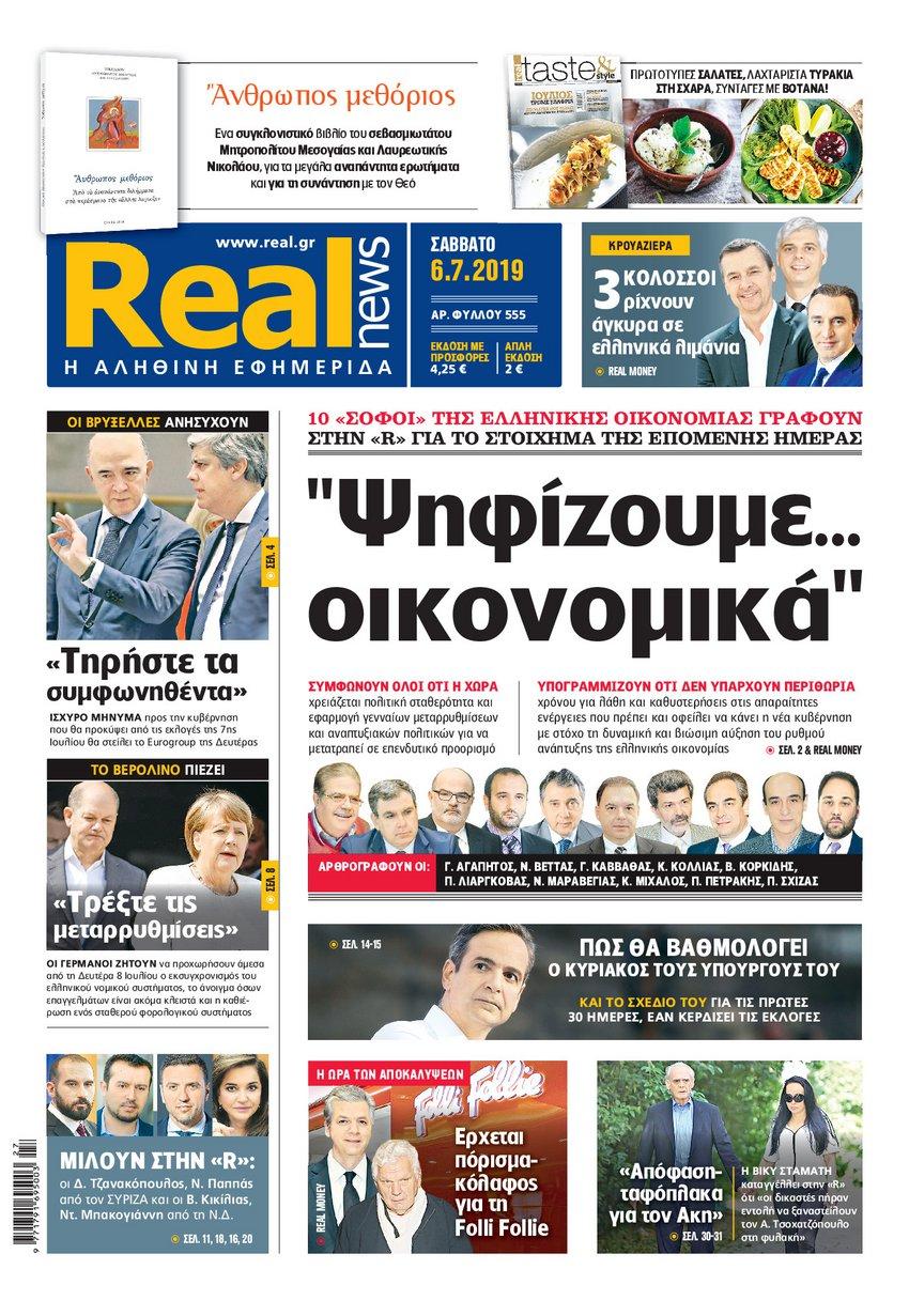 Realnews 7/7/2019