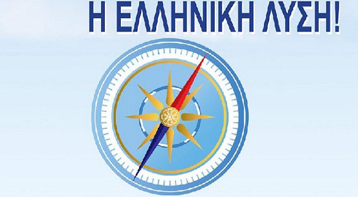 Ελληνική Λύση: Κυκλώματα οργανώνουν την σύναψη εικονικών συμφώνων συμβίωσης