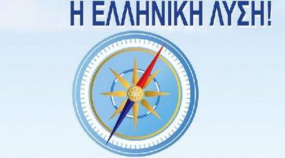 Ελληνική Λύση: Η Ελλάδα μπροστά σε γεωπολιτικούς και εθνικούς κινδύνους είναι μόνη της