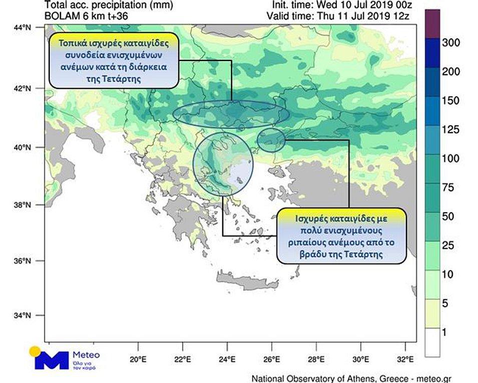 8a238f12670 Καμίνι» και σήμερα η χώρα - Έρχονται ισχυρές καταιγίδες από τα ...