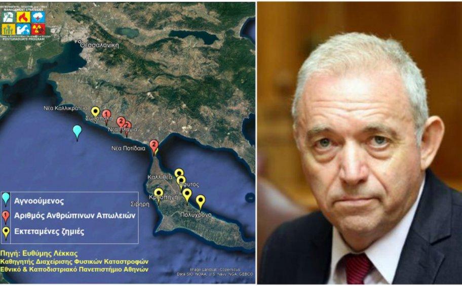 Χάρτες και υπόμνημα του Ευθύμη Λέκκα για τα ακραία καταστροφικά φαινόμενα στη Χαλκιδική
