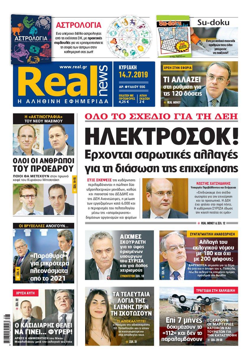 Realnews 14/7/2019