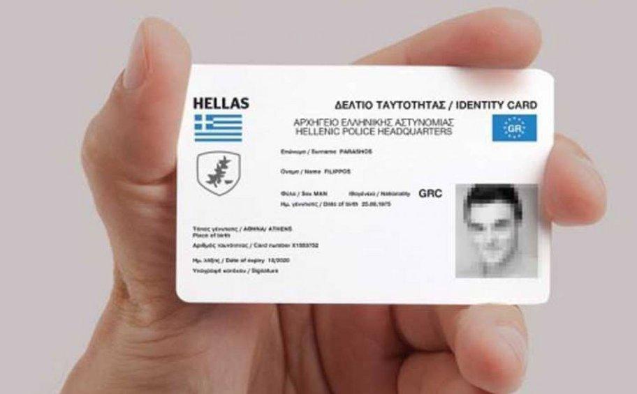 Ματαιώνεται ο διαγωνισμός για τις ταυτότητες και άλλα έγγραφα ασφαλείας