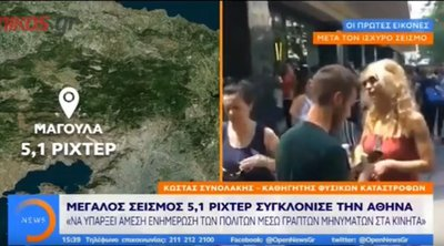 Κ. Συνολάκης για τον σεισμό: Με ανησυχούν διάφορα σπίτια που είναι στο Μοναστηράκι