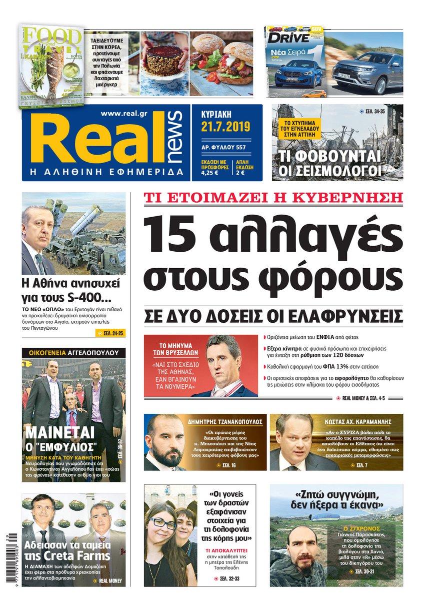 Realnews 21/7/2019
