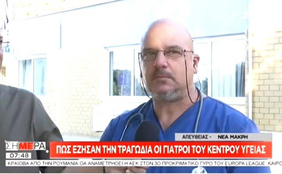 Με δάκρυα στα μάτια ο γιατρός του Κέντρο Υγείας Ν. Μάκρης περιγράφει τις δραματικές στιγμές της 23 Ιουλίου στο Μάτι