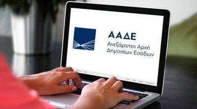 Σε λειτουργία η εφαρμογή της ηλεκτρονικής πλατφόρμας myBusinessSupport της ΑΑΔΕ