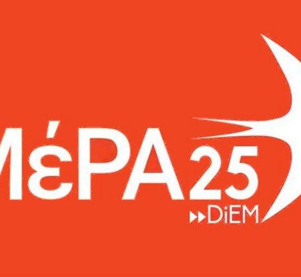 ΜέΡΑ25: «Ανίκανη, άβουλη και μοιραία» η κυβέρνηση με τη στάση της στο προσφυγικό