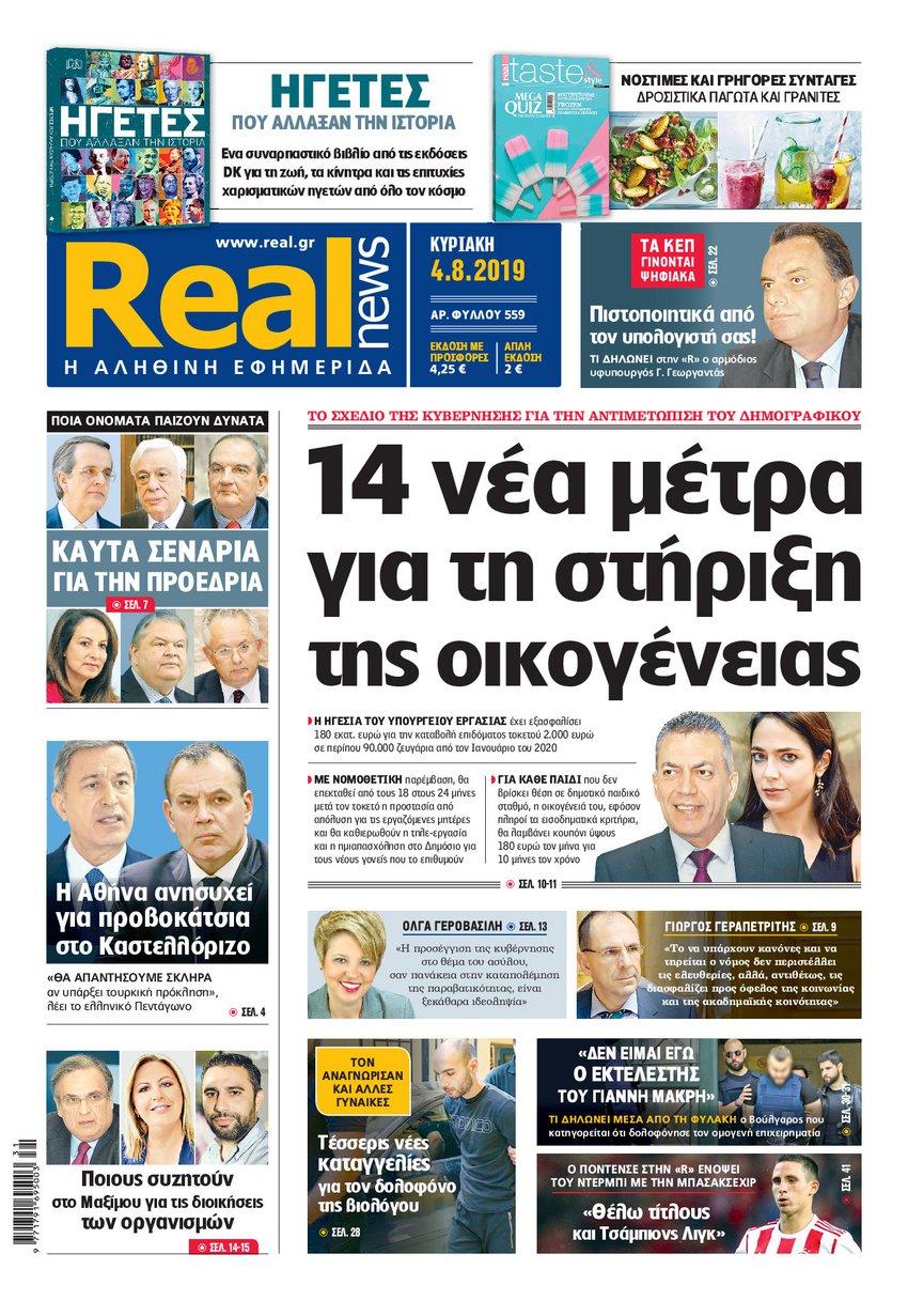 Realnews 4/8/2019