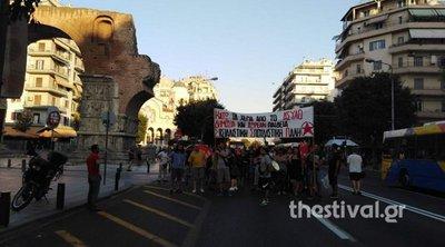Διαμαρτυρία και στη Θεσσαλονίκη για την κατάργηση του πανεπιστημιακού ασύλου