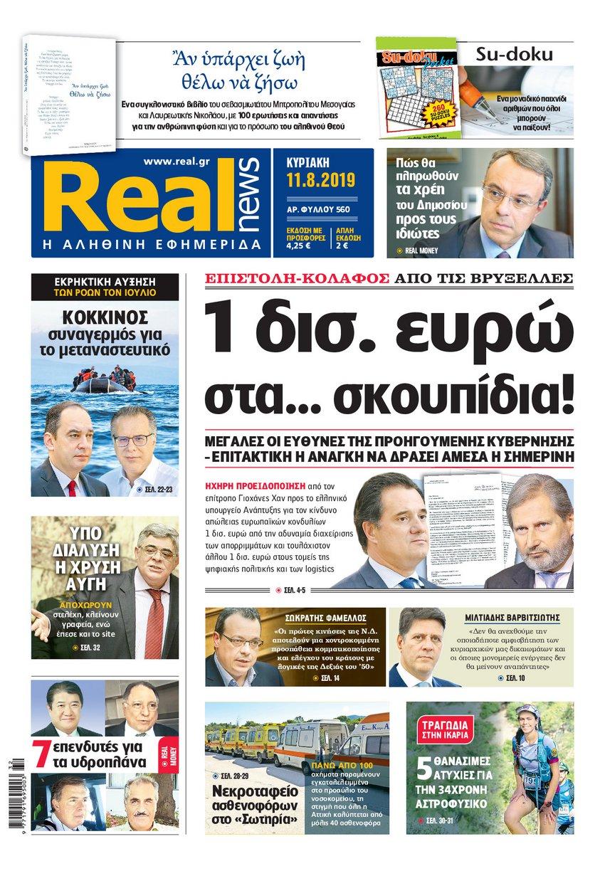 Realnews 11/8/2019