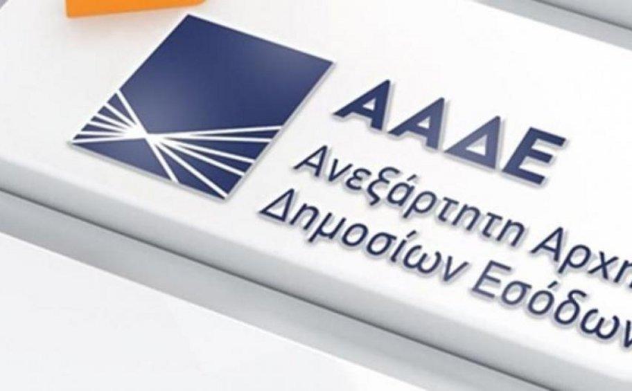 Με διαδικασίες εξπρές η μείωση της προκαταβολής φόρου από την ΑΑΔΕ