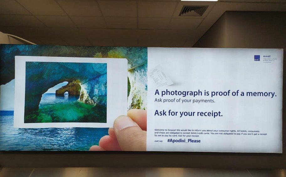 Εκστρατεία ενημέρωσης τουριστών από την ΑΑΔΕ: «Apodixi Please»