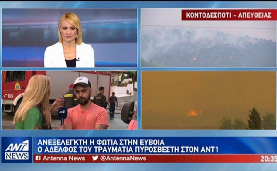 Ο αδελφός του τραυματία πυροσβέστη μιλά για τη μάχη με τις φλόγες