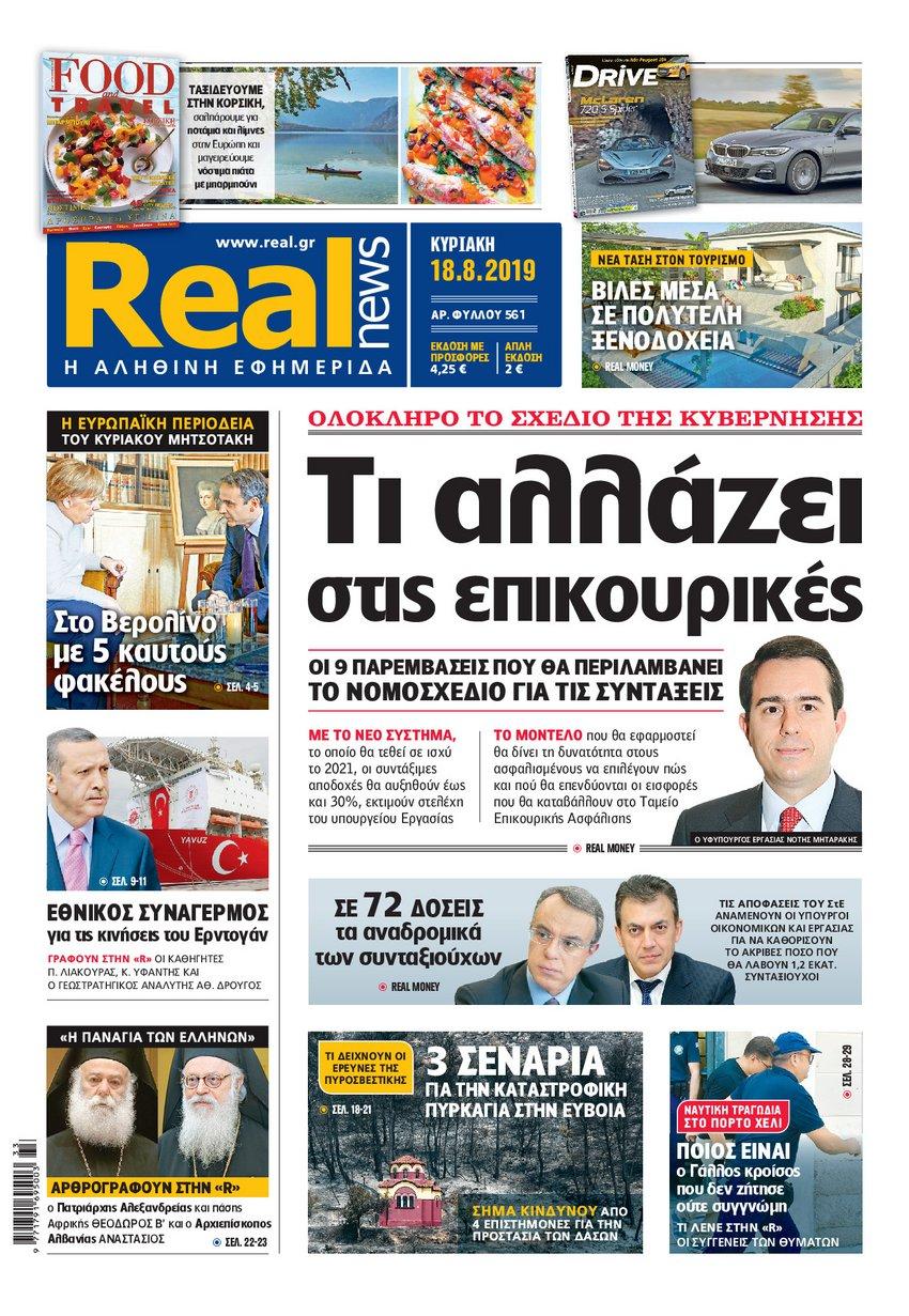 Realnews 18/8/2019
