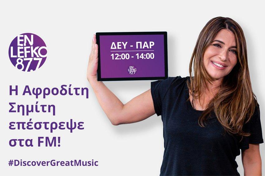 Η Αφροδίτη Σημίτη επέστρεψε στα FM, στον En Lefko 87.7!