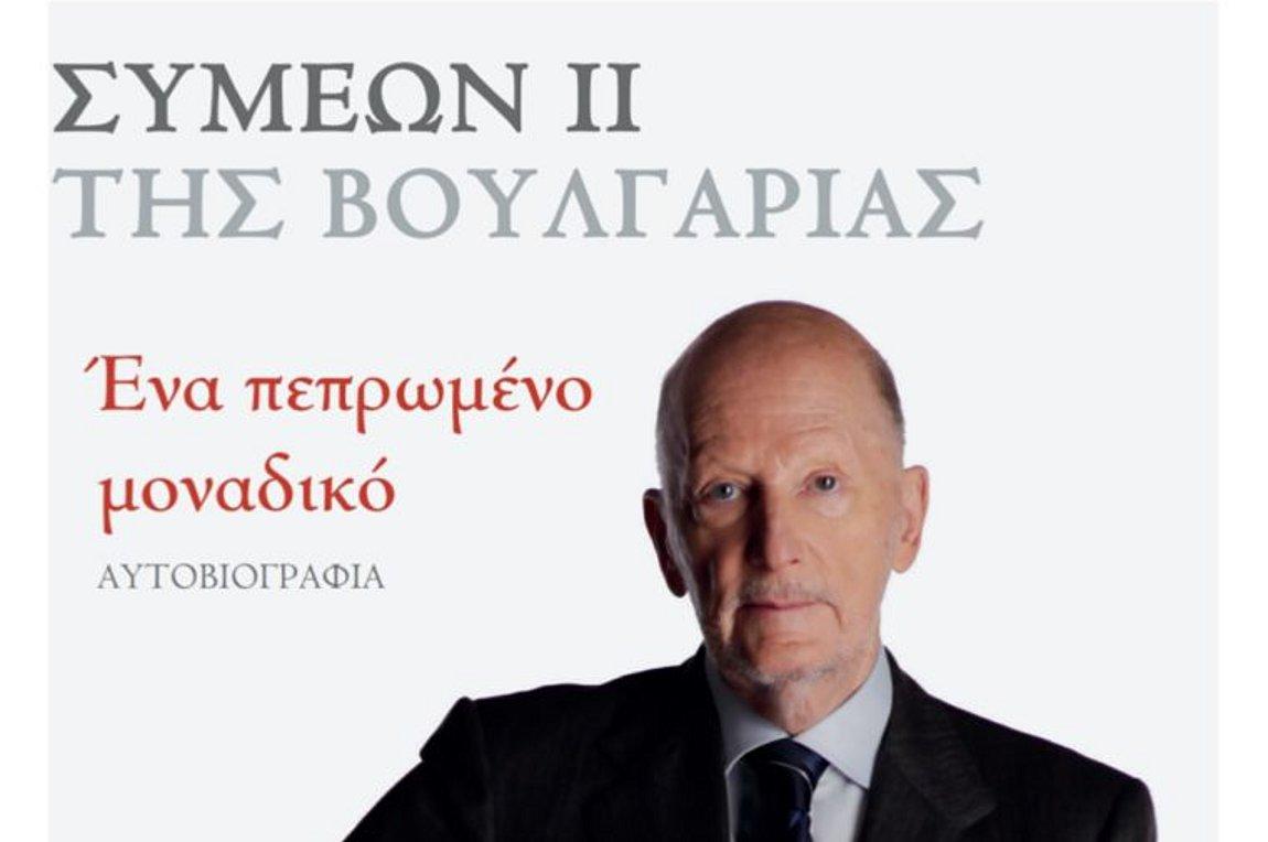 Συμεών ΙΙ της Βουλγαρίας: Επίσημη παρουσίαση της αυτοβιογραφίας του στην Παλαιά Βουλή