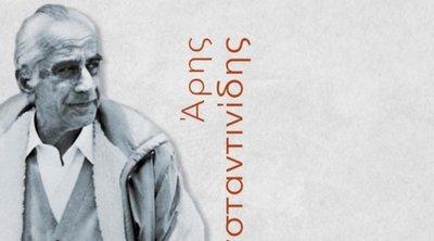 Στον αρχιτέκτονα Άρη Κωνσταντινίδη αφιερωμένος ο νέος τόμος των εκδόσεων του Ιδρύματος της Βουλής των Ελλήνων