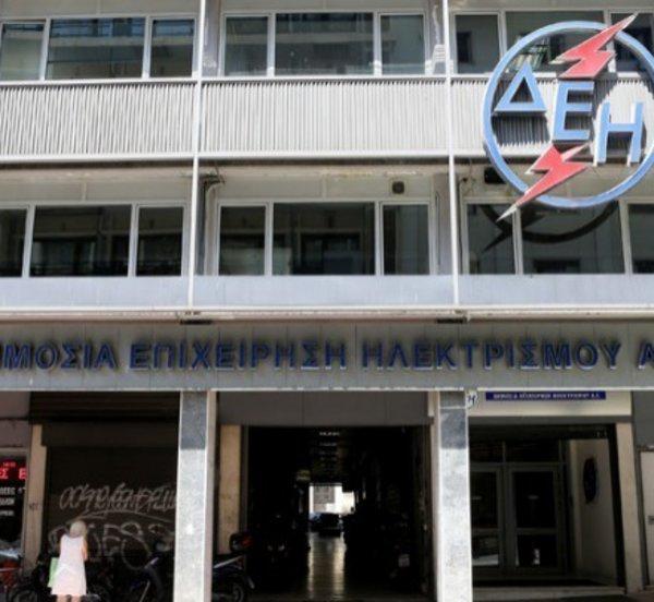 ΔΕΗ: Μπόνους 5.000 ευρώ για τους εργαζόμενους που συμπληρώνουν τις προϋποθέσεις συνταξιοδότησης