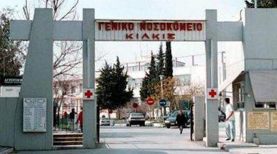 Καταγγελία-σοκ: Ποντίκια σε θάλαμο ασθενών στο νοσοκομείο Κιλκίς