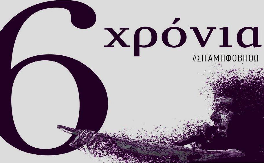 «Σιγά μη φοβηθώ», το σύνθημα της συναυλίας στη Δραπετσώνα για τα 6 χρόνια από τη δολοφονία του Παύλου Φύσσα