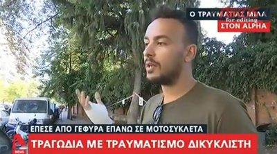 Σοκάρει η περιγραφή του μοτοσικλετιστή για την τραγωδία στη Θεσσαλονίκη: Ο ουρανός «έβρεξε» άνθρωπο
