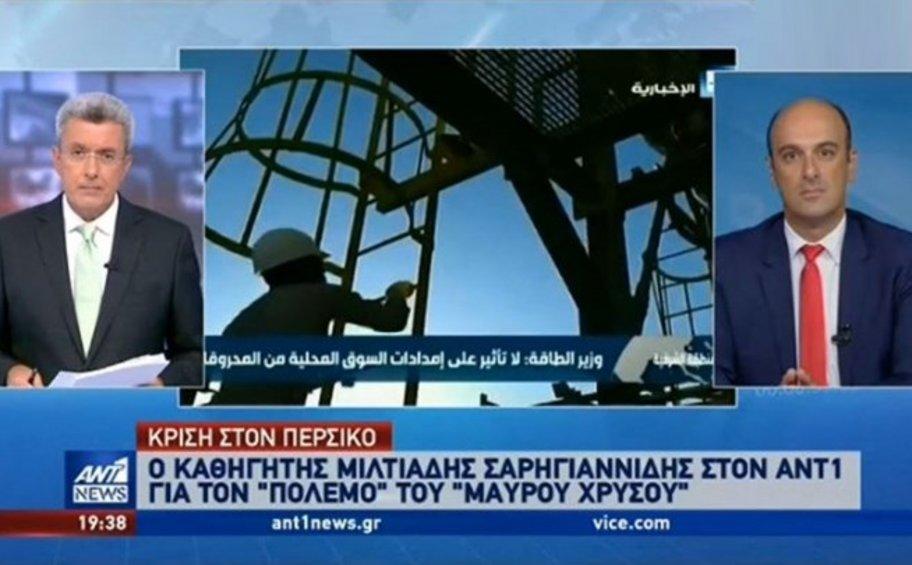Ο καθηγητής Μιλτιάδης Σαρρηγιανίδης στον ΑΝΤ1: Οι απειλές για την Ελλάδα από την κρίση στον Περσικό Κόλπο