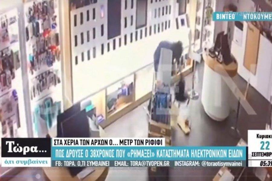 Συνελήφθη ο μετρ των ριφιφί: Δείτε καρέ - καρέ πώς έμπαινε σε καταστήματα