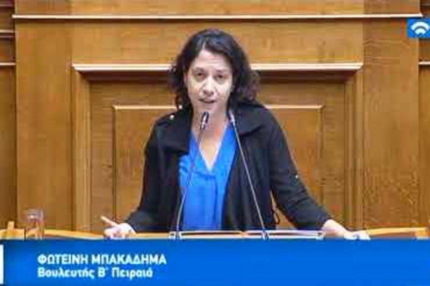 Φωτεινή Μπακαδήμα: Αδιανόητο να λειτουργεί η Βουλή ως δικαστήριο