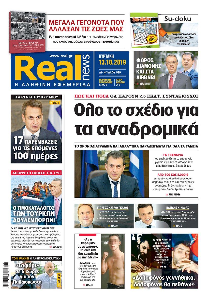 Realnews 13/10/2019