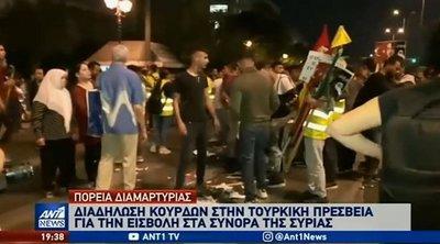 Επεισόδια στην πορεία των Κούρδων στην Αθήνα - Διαδηλώσεις και στη Θεσσαλονίκη
