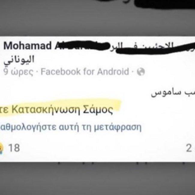 Ανησυχία για το μήνυμα τζιχαντιστών - «Κάψτε την κατασκήνωση στη Σάμο»