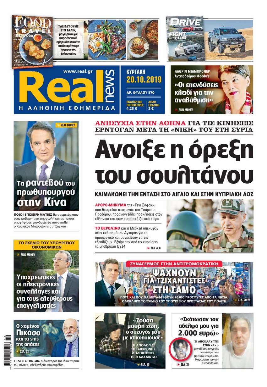 Realnews 20/10/2019