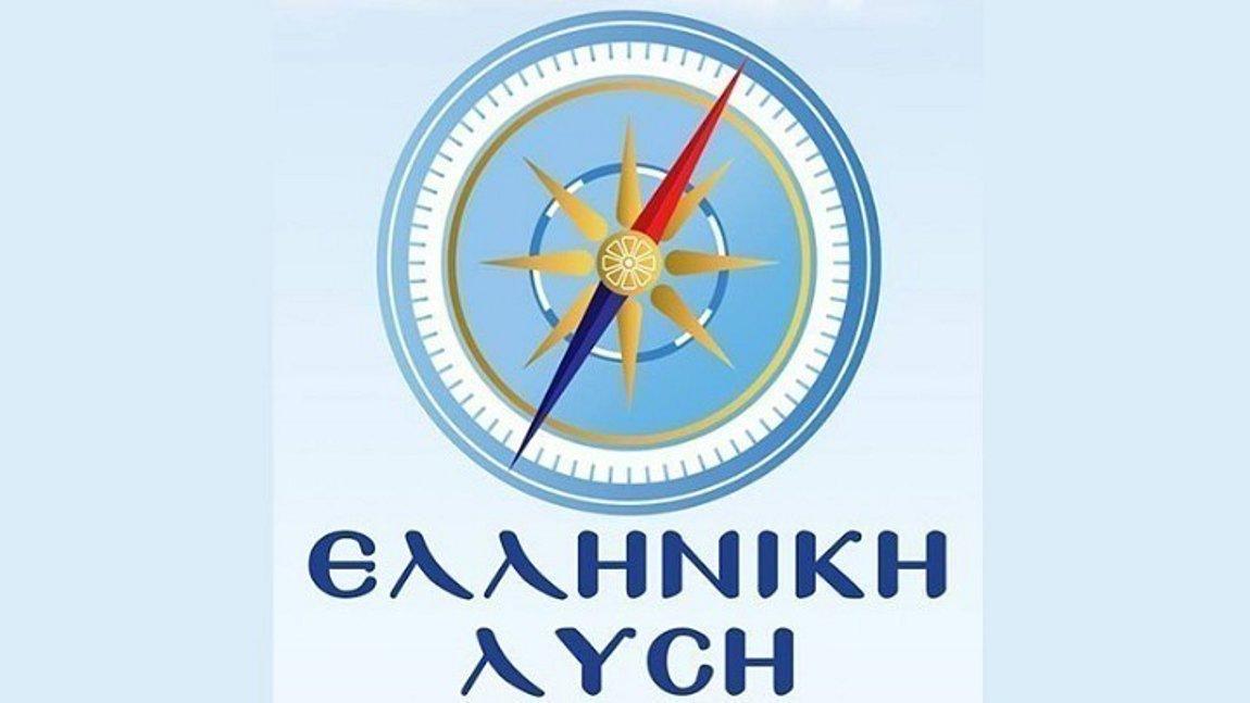 Ελληνική Λύση για Αγία Σοφία: Η κυβέρνηση αποποιείται των ιστορικών ευθυνών της