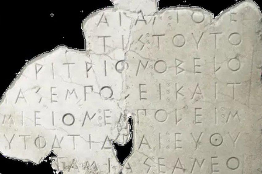 Η «Πυθία» που «διαβάζει» μισοκατεστραμμένες αρχαίες ελληνικές επιγραφές